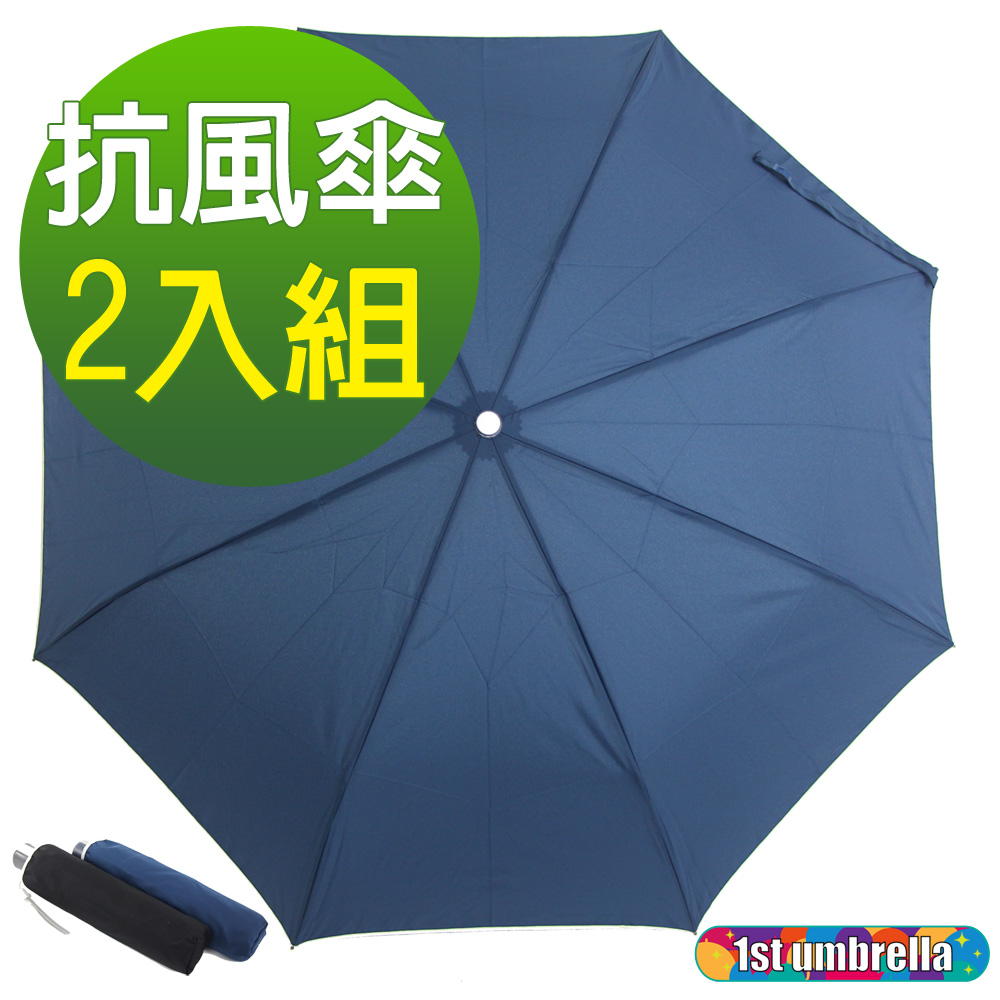【1st umbrella】超軟Q傘骨-抗風必備手開三折傘(2入組)
