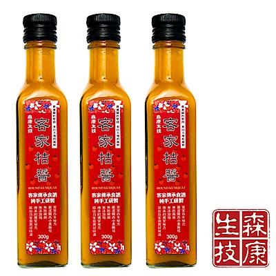 森康生技 新竹關西小農客家桔醬3入組(300g/入)