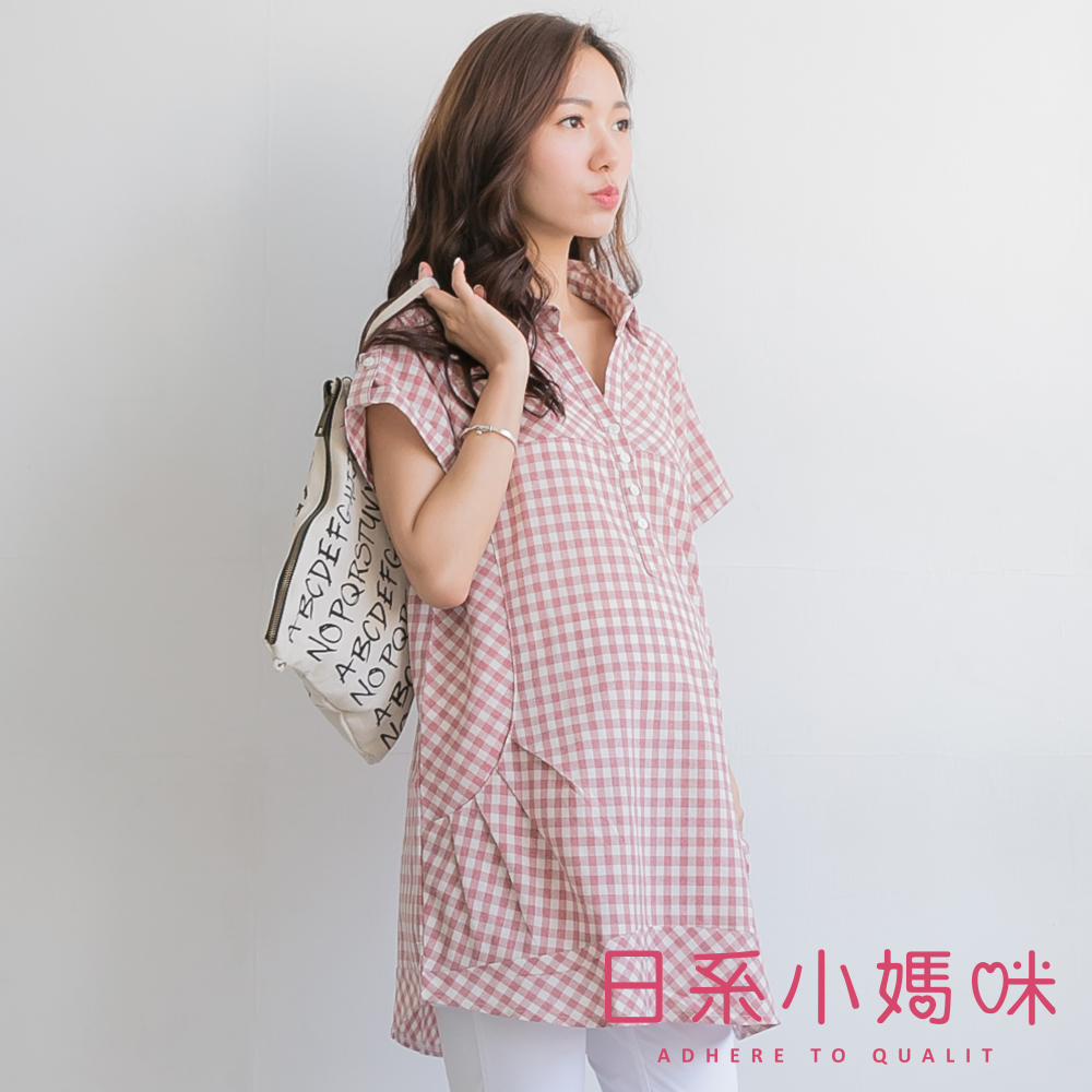 日系小媽咪孕婦裝-哺乳衣~配色格紋立體剪裁長版上衣 (共二色)