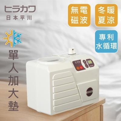 日本平川 水動循環機WI5200 冷暖墊 單人加大