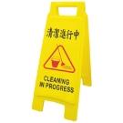 WIP No.1401 清潔進行中 直立警示牌