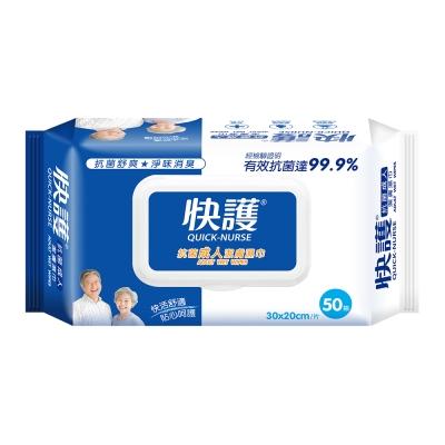 快護成人抗菌潔膚濕巾50抽/包