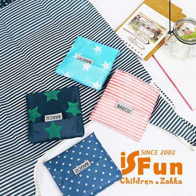 iSFun 環保摺疊 防水輕便購物袋 二款