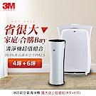 3M 淨呼吸超濾淨型空氣清淨機 買大送小 超值組合