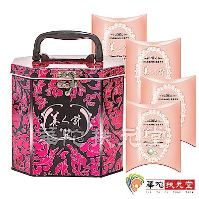 華陀扶元堂 近微米細目珍珠粉1盒(120包/鐵盒)+珍珠粉4盒(10包/盒)