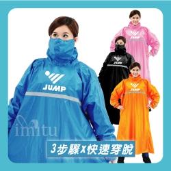 【JUMP】後反穿連身休閒風雨衣(2XL~4XL)-快