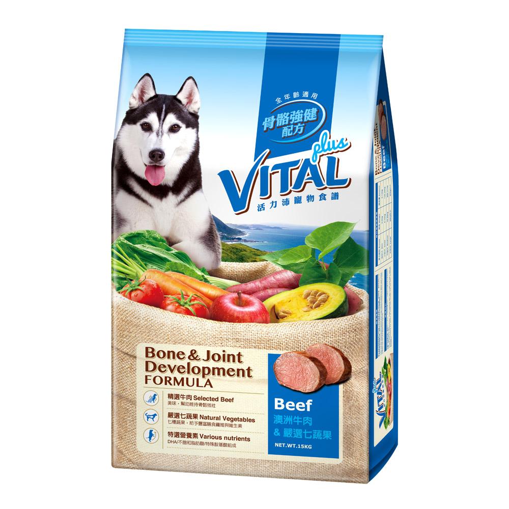 Vital Plus活力沛寵物食譜 牛肉口味 15kg