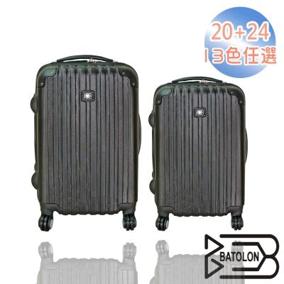 BATOLON寶龍 20+24吋 風尚條紋ABS輕硬殼箱/旅行箱/拉桿箱/行李箱