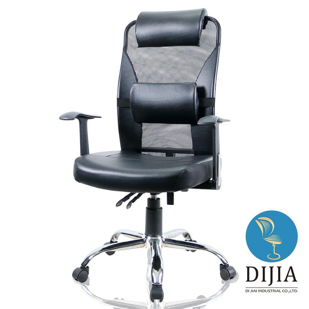 椅子夢工廠 菲尼克斯皮革電鍍腳辦公椅/電腦椅