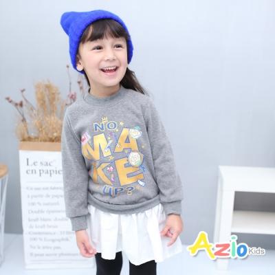 Azio Kids 童裝-上衣 不倒絨字母彩妝品長袖上衣(灰)