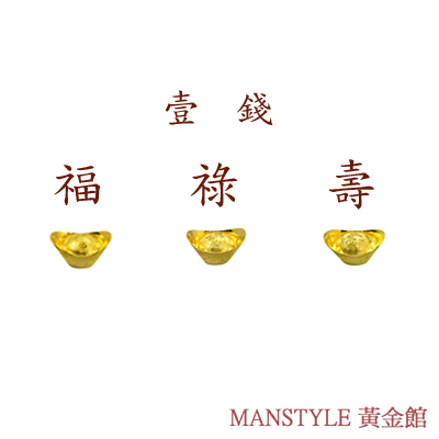 Manstyle 福祿壽黃金元寶三合一珍藏版(1錢x3)