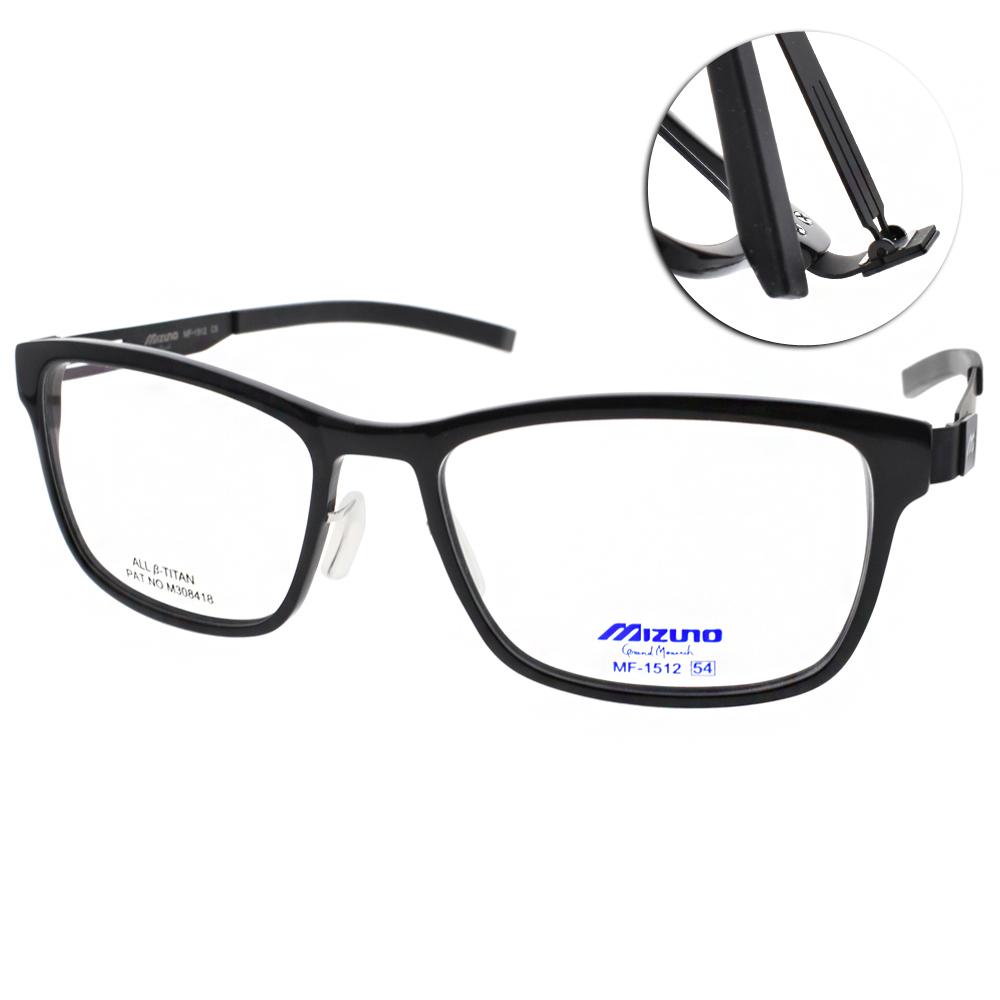 MIZUNO美津濃眼鏡 完美創新/黑#MF1512 C05