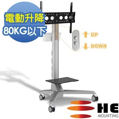 HE電動升降鋁合金多媒體推車 (H660CTP全配) -適用80公斤以內