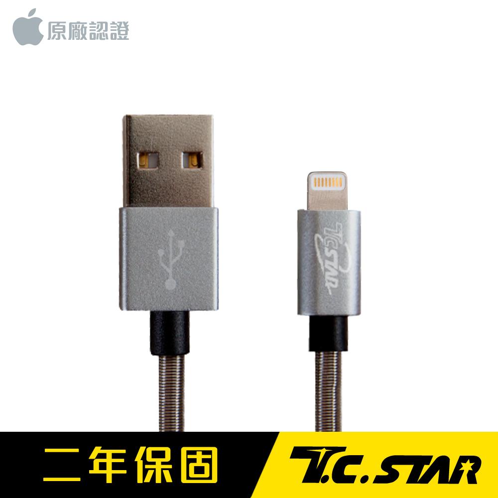 T.C.STAR 鋁合金Lightning彈簧充電傳輸線/鐵灰(TCW-A1250GR)