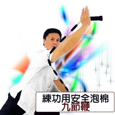 輝武-武術用品~高密度泡棉九節鞭(二入)