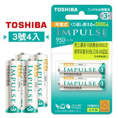 TOSHIBA IMPULSE 輕量版 低自放3號充電電池TNH-3LE(4顆入)