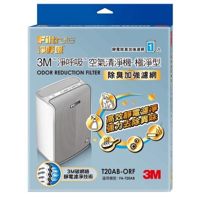 3M 淨呼吸空氣清淨機-極淨型10坪除臭加強濾網 (3入) N95口罩濾淨原理