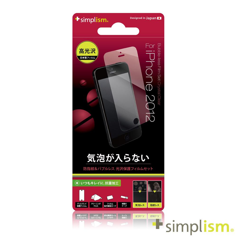 Simplism IPHONE 5/5S/SE 專用亮面抗指紋少氣泡保護貼