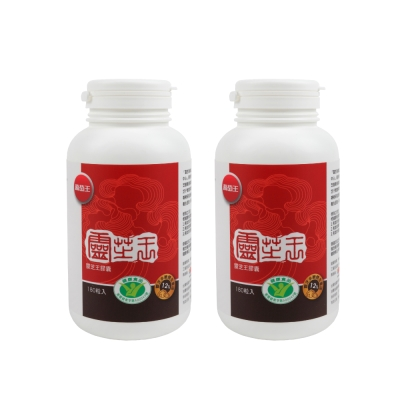 葡萄王 認證靈芝180粒*2瓶  共360粒(國家調節免疫力健康食品認證 靈芝多醣12%)