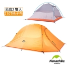 Naturehike云尚2極輕量210T抗撕格子布雙人帳篷 攻頂帳 附地席 橙色