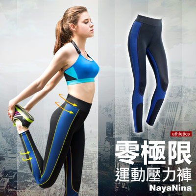 內搭褲 零極限運動修飾壓力褲(電光藍) Naya Nina