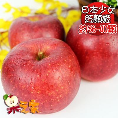 果之家 日本特級多汁少女紅顏姬蘋果10公斤(36-40顆)