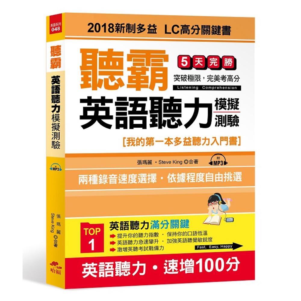 聽霸!英語聽力模擬測驗:2018新制多益 LC高分關鍵書(附MP3)