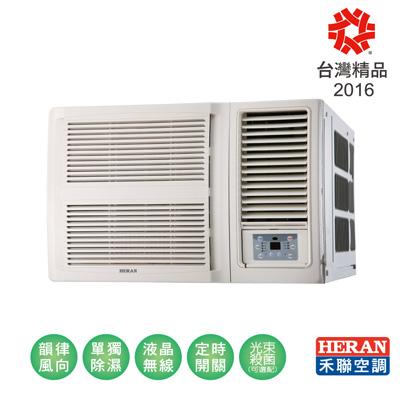 HERAN 禾聯 9-11坪 窗型豪華系列空調HW-56P5
