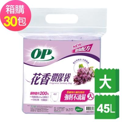 OP花香環保袋-薰衣草(大) 30包/箱