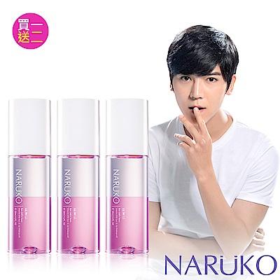 NARUKO牛爾【買1送2】紅薏仁超臨界維他命B12眼唇卸妝液(共3入)