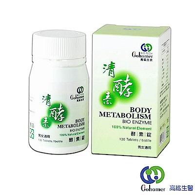 高紘生醫 清酵素酵素錠( 130 錠/罐)