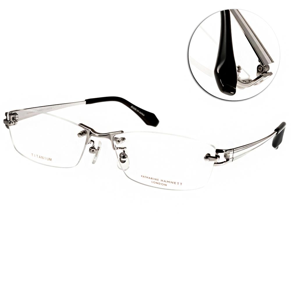KATHARINE HAMNETT眼鏡 日本工藝無框系列/銀#KH9129 C01