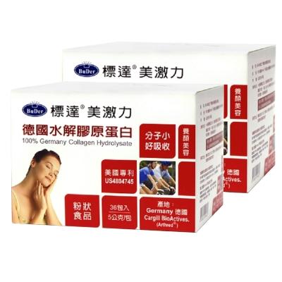 【BuDer 標達】美激力-德國水解膠原蛋白粉末食品(5g*36包/盒)*2盒組 @ Y!購物