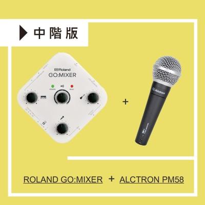 直播器材套件組 ROLAND GO MIXER + ALCTRON PM 58  中階版