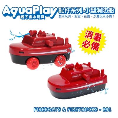 瑞典Aquaplay 小型消防船-291