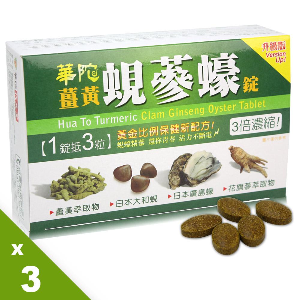 【華陀扶元堂】薑黃蜆蔘蠔錠(30錠/盒)x3