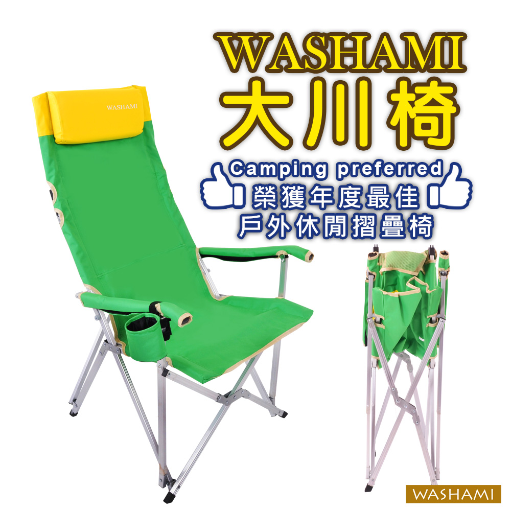 WASHAMl-哇沙米家族鋁合金大川椅-折疊椅(附頭枕-杯架-扶手)