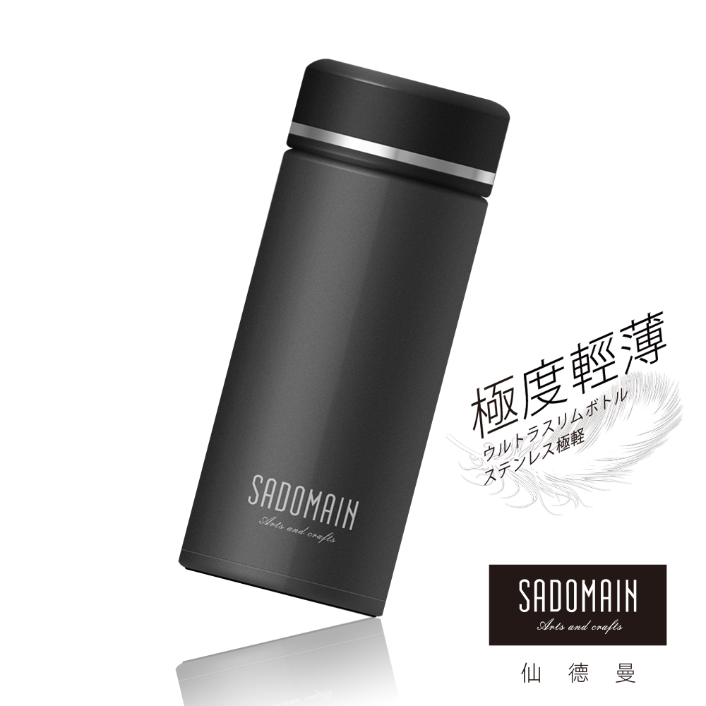 仙德曼 SADOMAIN 極度輕薄經典保溫杯350ML-經典黑