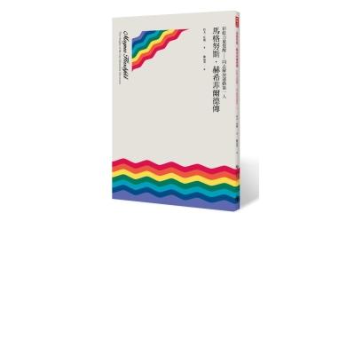 彩虹力量覺醒:同志解放運動第一人,馬格努斯.赫希菲爾德傳