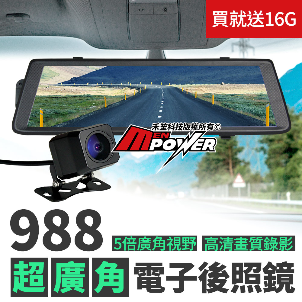 988超廣角電子雙鏡頭後視鏡行車紀錄器-快