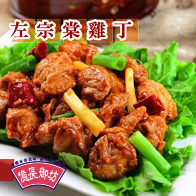 億長御坊 左宗棠雞丁(300g)