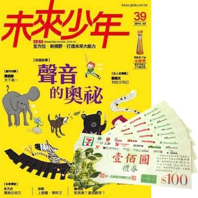未來少年 (1年12期) + 7-11禮券600元