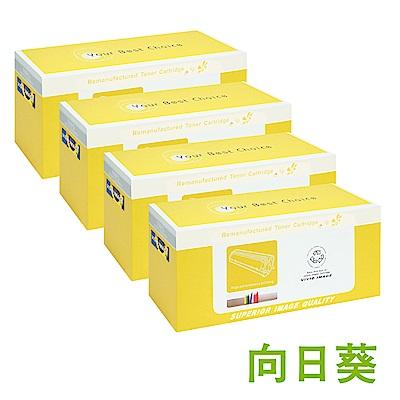 向日葵 for Brother 1黑3彩TN-210BK+TN-210C/M/Y環保碳粉匣