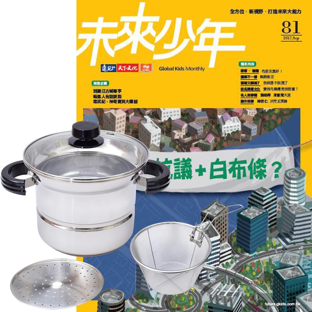 未來少年 (1年12期) 贈 頂尖廚師TOP CHEF304不鏽鋼多功能萬用鍋