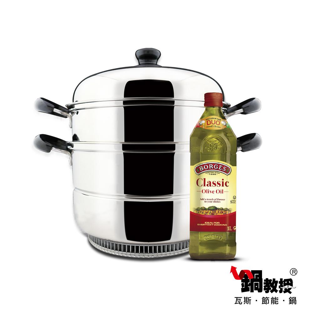 鍋教授 瓦斯蓄熱節能免火再煮湯蒸兩用鍋 加百格仕中味橄欖油1L