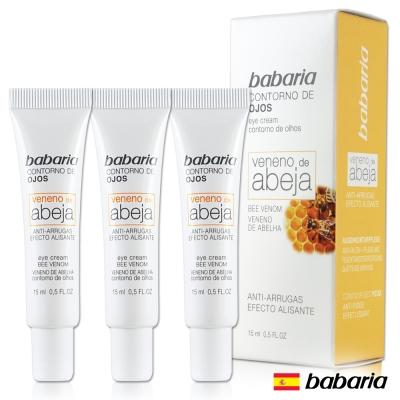 西班牙Babaria蜂萃抗皺眼霜15ml(買二送一超值組)
