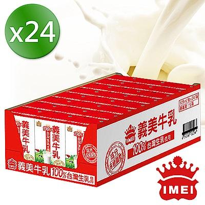 義美 100%台灣生乳製義美保久乳(125mlx24瓶)