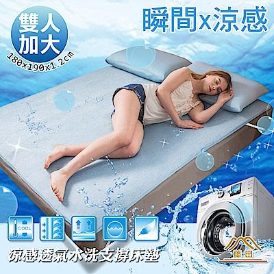 藤田 冰晶透氣水洗床墊雙人加大(細條紋)
