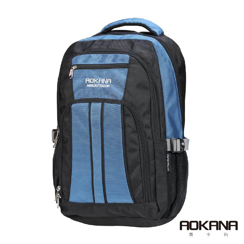 AOKANA奧卡納 輕量防潑水護脊電腦後背包(紳士藍)68-089
