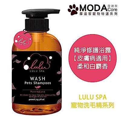 摩達客寵物系列-LULU SPA寵物洗毛精-純淨修護浴露(皮膚病)柔和白麝香貓狗洗髮精清